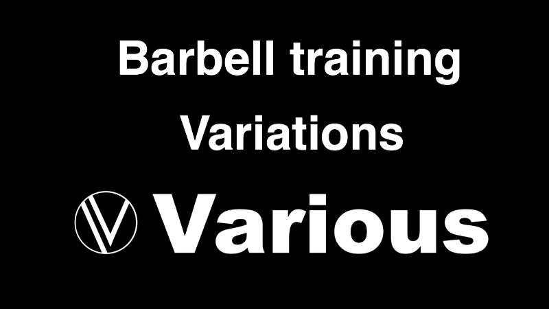 バーベルトレーニングバリエーション動画